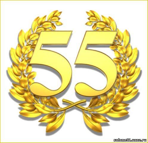 Поздравления с юбилеем 55 лет смс в стихах